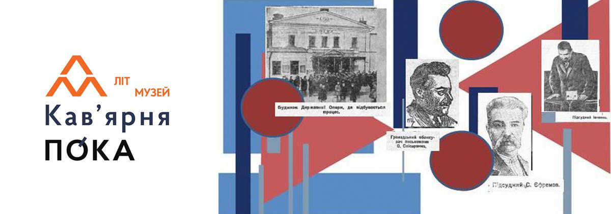 Театр у театрі: драма абсурду на радянський лад.