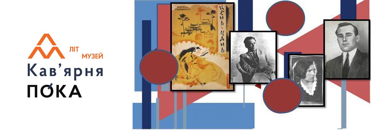 «Пісня китайського снайпера»: чайна церемонія в Кав'ярні Пока.